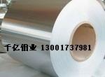 保温铝卷 保温铝皮 保温铝板