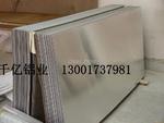 供应各种合金铝板 花纹铝板