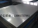 标牌铝板 合金铝板 3003铝合金板