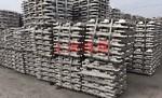 鑄造鋁錠ZL107鋁錠 鋁錠價格
