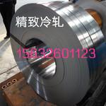 Q195冷轧冷硬带钢 0.5mm-2.5mm
