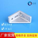 角码工业铝型材配件3060角件型材