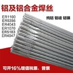 ER5356鋁鎂焊絲 鋁合金焊絲