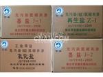 QPQ盐,QPQ氮化盐,QPQ热处理