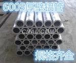 1070纯铝管 5056大口径铝管 铝管