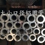 5005A鋁管 5052大口徑鋁管價格
