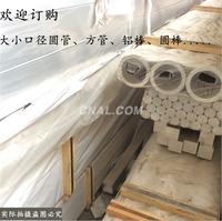 销售6063铝合金管 方管 铝管厂家