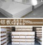 销售防锈铝板 超厚铝板 铝板规格
