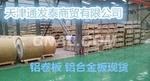 进口6061铝板 进口2024铝板 铝卷板