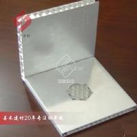 氟碳蜂巢复合板、防火吸音铝蜂窝板