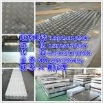 防滑鋁板價格表