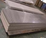 壓花鋁卷 鋁板批發價格