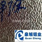 彩涂桔皮合金鋁板/彩涂鏡面鋁板