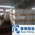 进口防锈铝板/防锈铝板供应