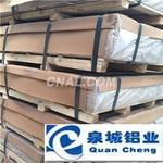 合金鋁板 3003鋁板 防銹鋁板