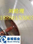 1060保溫鋁卷板 3003合金鋁材