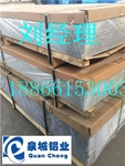 现货:保温铝材 合金铝卷 花纹铝板