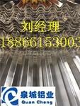 合金鋁板橘皮壓花鋁卷`840鋁瓦楞板