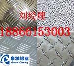 """5052花纹铝板""""750-840压型铝板"""