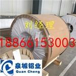 供应0.5mm管道专用保温铝卷铝皮