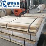 徐州鋁板 6061鋁板 超厚鋁板