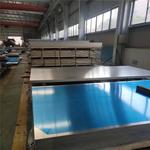 1.8毫米3003拉伸鋁板最新價格