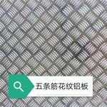 2.2毫米五条筋花纹铝板价格