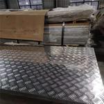 1.3毫米防滑铝板多少钱一张