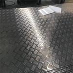 4毫米五條筋花紋鋁板廠家報價