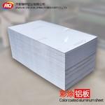 山東彩鋁板彩涂鋁板,隔熱彩色鋁板
