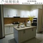 全铝家具定制铝合金橱柜浴室柜型材