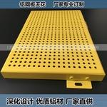 冲孔铝单板吊顶订制