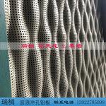 波浪型冲孔铝板