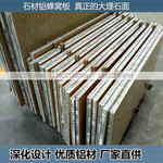 石材铝蜂窝板装饰材料