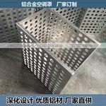 鋁合金衝孔空調罩
