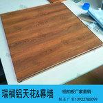 木紋鋁扣板吊頂