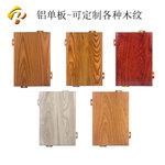 北京数码冲孔铝板-专业对接