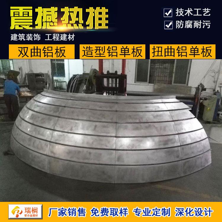 雙曲鋁單板定制
