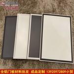 全铝家具铝合金橱柜门板定制批发
