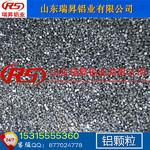 2mm铝粒高纯炼钢用脱氧铝段