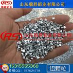 10mm铝粒1060炼钢用脱氧铝段