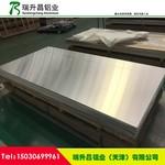 6082t651鋁板 6082鋁板