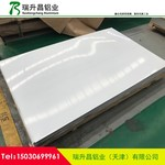 7075铝合金硬度 7075铝板
