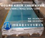 1060进口纯铝板 1060中厚板薄板
