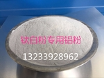 钛白粉专用金属铝粉生产厂家
