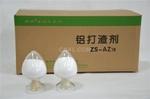 铝除渣剂  精练剂  细化剂  变质剂等