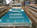 2.2mm防锈铝板现货厂家