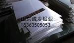 1.7mm花紋鋁卷板價格表