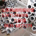 6061厚壁铝管现货