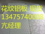 选择铝合金防滑铝板方法